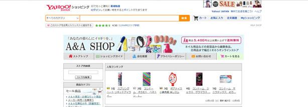 Yahoo!ショッピング「A&A SHIOP」